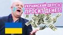 Как Украина просит денег у МВФ – СМЕШНОЙ ПРИКОЛ – Дизель Шоу 2018 ЮМОР ICTV