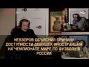 Невзоров объяснил разврат девушек на чемпионате мира по футболу в России