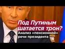 ПОД ПУТИНЫМ ШАТАЕТСЯ ТРОН Анализ пенсионной речи президента