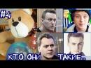 Кто они такие Николай Соболев, Навальный, Хаванский, марьяна Ро, Ивангай, Варламов и т.д.