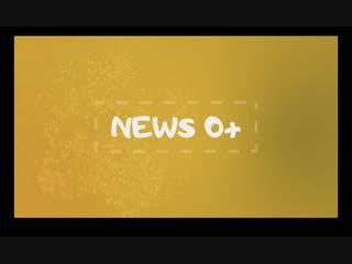 News 0+ - Детские недетские новости (Выпуск 5)