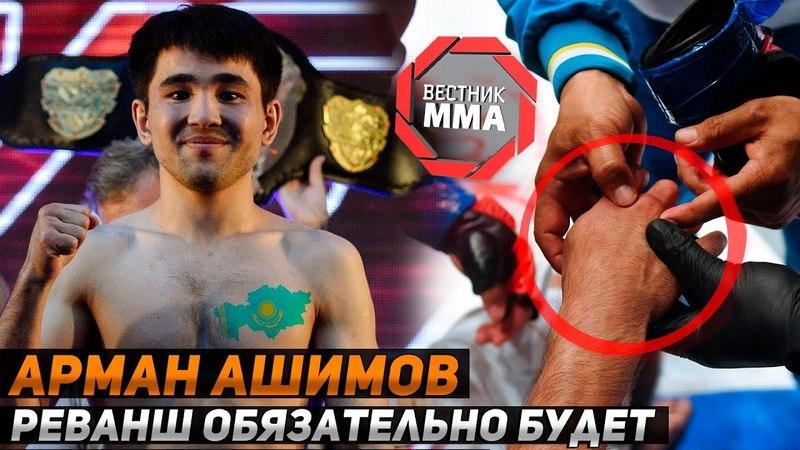 Арман Ашимов: Реванш обязательно будет