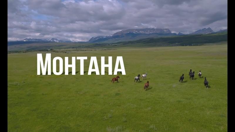 Америка Большое путешествие серия 5 Монтана