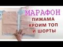 Марафон пижама этап №4 Кроим топ и шортики