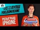 Пупш Уведомление 5 Розыгрыш Айфона Анонс Спартак ЦСКА Евсеев камбэк