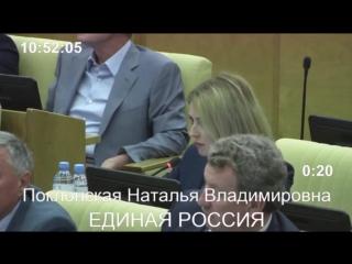 Выступление Натальи Поклонской в Государственной Думе
