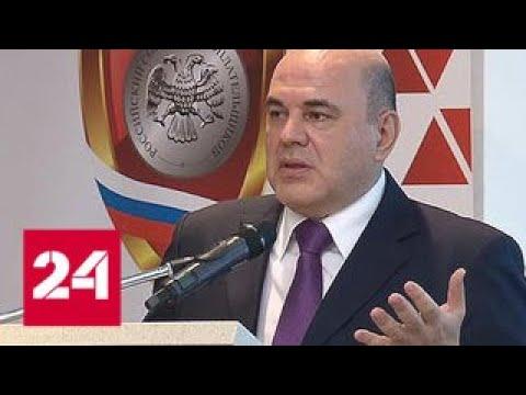 Мишустин нет нового налога для самозанятых, есть новый налоговый режим - Россия 24