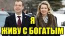 Как богато живёт жена Медведева, или: Денег нет, но вы держитесь