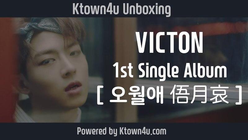 [Ktown4u Unboxing] VICTON - 1st Single [오월애(俉月哀)] 빅톤