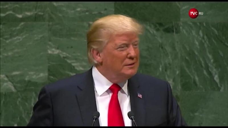 Слова Трампа о том, что его администрация добилась больше, чем любая другая администрация его страны, вызвали смех в зале