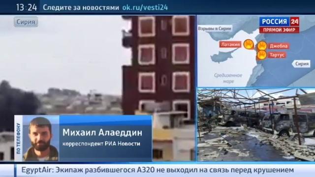 Новости на Россия 24 • Террористы Ахрар аш Шам взорвали 100 человек в Латакии