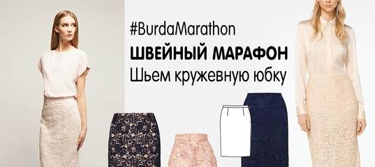 783399003fd Швейный марафон  BURDA. Шьем кружевную юбку — BurdaStyle.ru