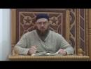 ФИКХ Урок в центральной мечети г Нальчик Гедгафов Аслан