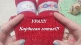Серия 44. Красный кардиган готов!!!Как я его вязалаКто не успел, тот опоздал))))
