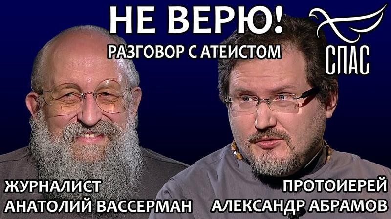 НЕ ВЕРЮ! ПРОТОИЕРЕЙ АЛЕКСАНДР АБРАМОВ И АНАТОЛИЙ ВАССЕРМАН