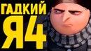 Гадкий я 4 Обзор / Тизер-трейлер на русском полная версияkinoglobus