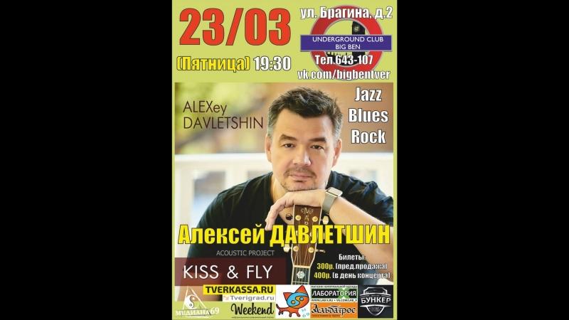 Club BIGBEN► 23.03.18►Алексей Давлетшин (гитарист-виртуоз)