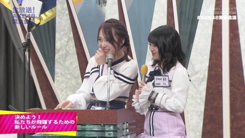 Namahousou! AKB48 Kinkyuu Kaigi (Fuji TV 2018.06.18)