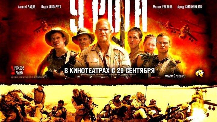 9 рота 2005