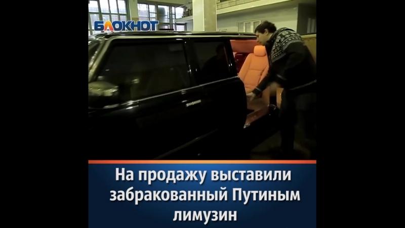 На продажу выставлен забракованный Путиным лимузин