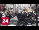 Один из парижских заложников ранен в голову. Преступник требует встречи с послом Ирана - Россия 24