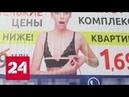 ФАС наказала строительную фирму в Архангельске за сексистскую рекламу Россия 24