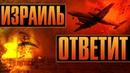 ВВС Израиля снова атакуют. Чем ответит Россия Сирия последние новости сегодня. Военная обстановка
