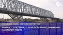 """Телеканал Астрахань 24 on Instagram: """"Завтра, 12 октября, с 10:00 ограничат движение по Старому мосту из-за ремонта дороги. Движение восстановят 13..."""