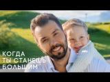 Премьера клипа! Денис Клявер — Когда ты станешь большим (06.09.2018)