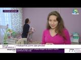 «МИР 24»: За год «Дом для мам» принимает у себя полсотни женщин