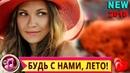 Очень красивая песня Послушайте БУДЬ С НАМИ ЛЕТО❤️ Сергей Ищенко Юля Шатунова❤️