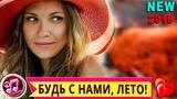 Очень красивая песня !!! Послушайте !!! БУДЬ С НАМИ ЛЕТО❤️ Сергей Ищенко & Юля Шатунова❤️