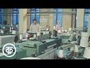 Коммунистический субботник на образцовой фабрике Время Эфир 14 04 1979