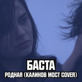 Баста альбом Родная (Калинов Мост Cover)