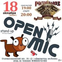18 ОКТЯБРЯ. Open MIC. Stand-Up
