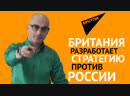 Гаспарян: Британия разработает стратегию против России
