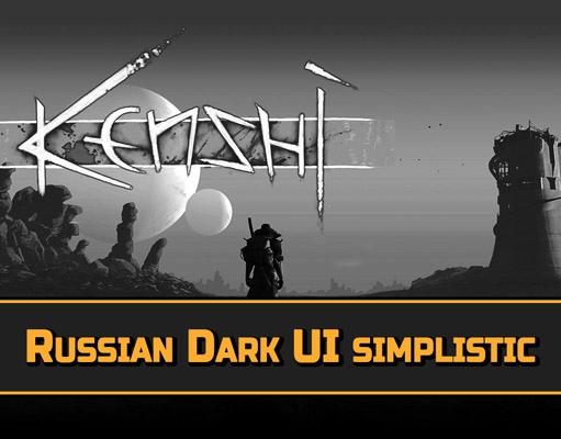 Russian Dark UI simplistic / Русский Dark UI упрощенный
