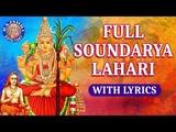 Soundarya Lahari With Lyrics | Sri Adi Sankaracharya | Devotional Devi Stotra | Durga Mantra