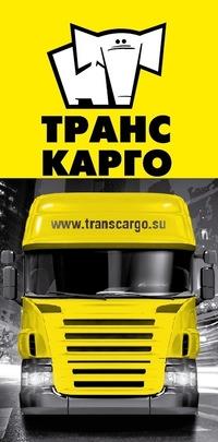 карго транс москва