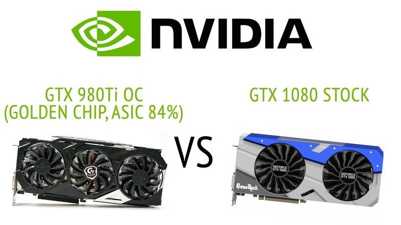 GTX 980Ti OC (GOLDEN CHIP ASIC 84%) vs GTX 1080 STOCK