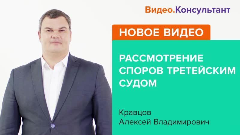 Рассмотрение споров третейским судом Алексей Кравцов