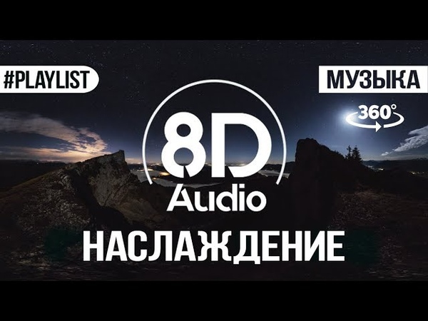 8D MUSIC 🎧 ЛУЧШАЯ МУЗЫКА 🔊 8D AUDIO SONGS 🌀 СЛУШАТЬ В 360°