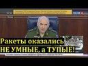 Минобороны России показали доказательства ПОЗОРНОГО удара США по Сирии