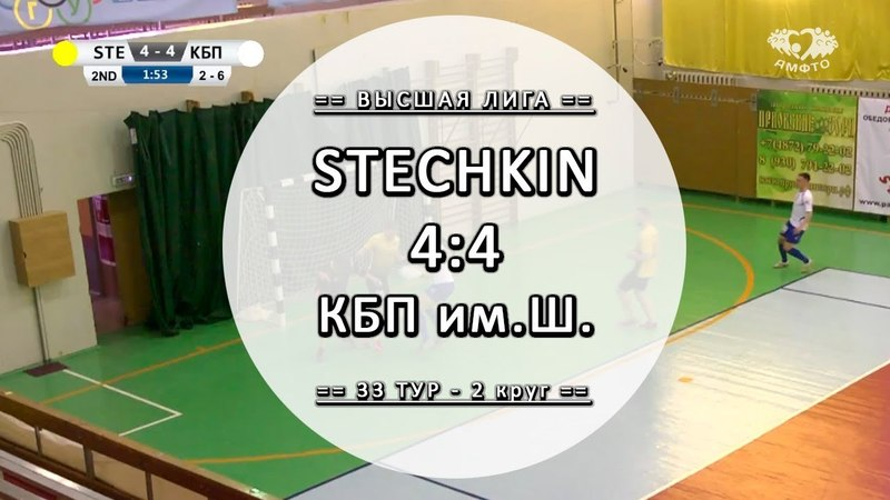 STECHKIN 4:4 КБП им.Шипунова - Обзор матча - 33 тур Вышка ЛЛФ
