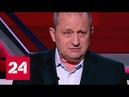 Яков Кедми поставил диагноз жертвам Новичка - Россия 24