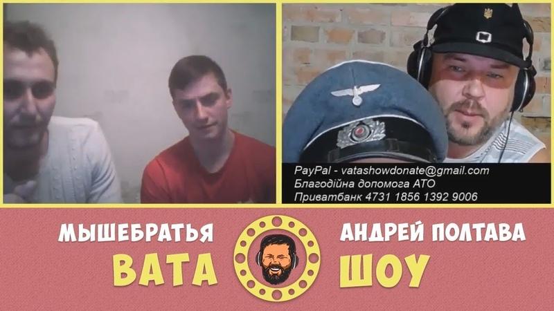 Мы ВЕЛИКОРОССЫ, а вы окраина Руси. Серия 1! Мышебратья - Вата Шоу