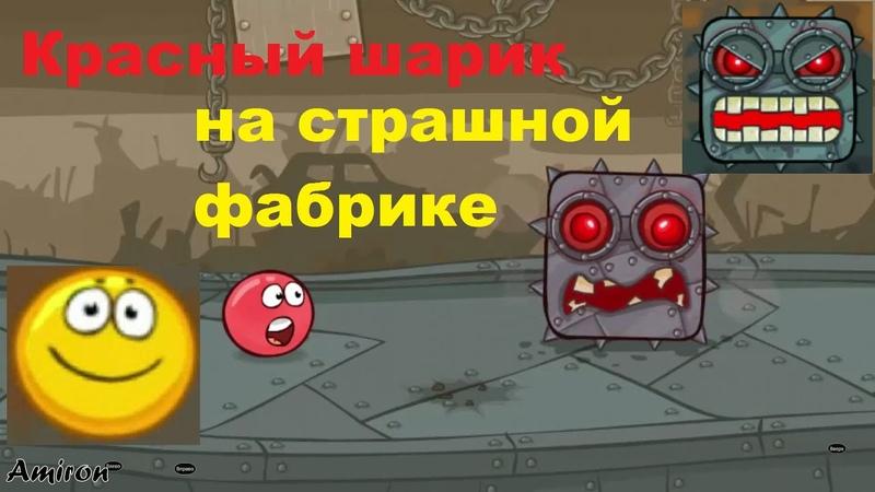 Красный шарик 4 колобок на страшной фабрике драка с квадратным шипованным боссом