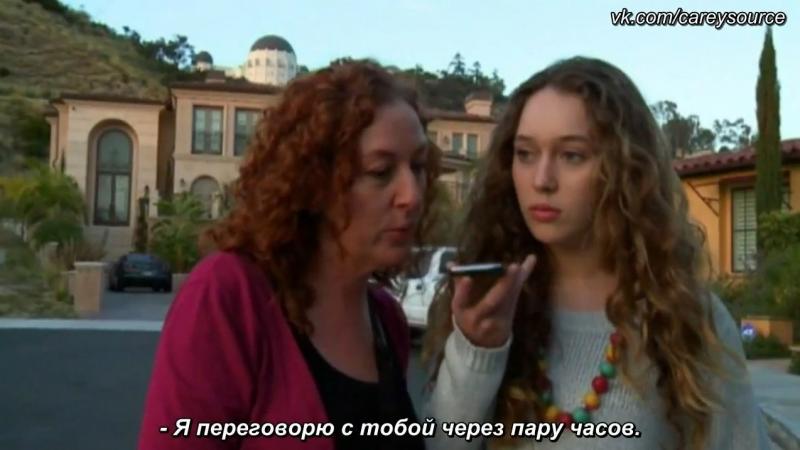 Следующая остановка - Голливуд | Алисия Дебнем Кери (Русские субтитры)