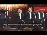 Концерт Хора Турецкого на Московском культурном форуме