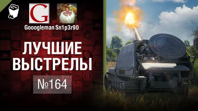 [WoT Fan - развлечение и обучение от танкистов World of Tanks] Лучшие выстрелы №164 - от Gooogleman и Sn1p3r90 [World of Tanks]